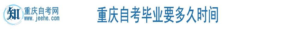 重庆自考毕业要多久时间.jpg