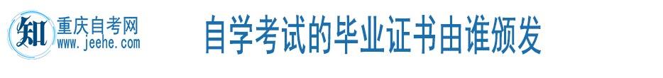 重庆自考毕业证书由谁发.jpg